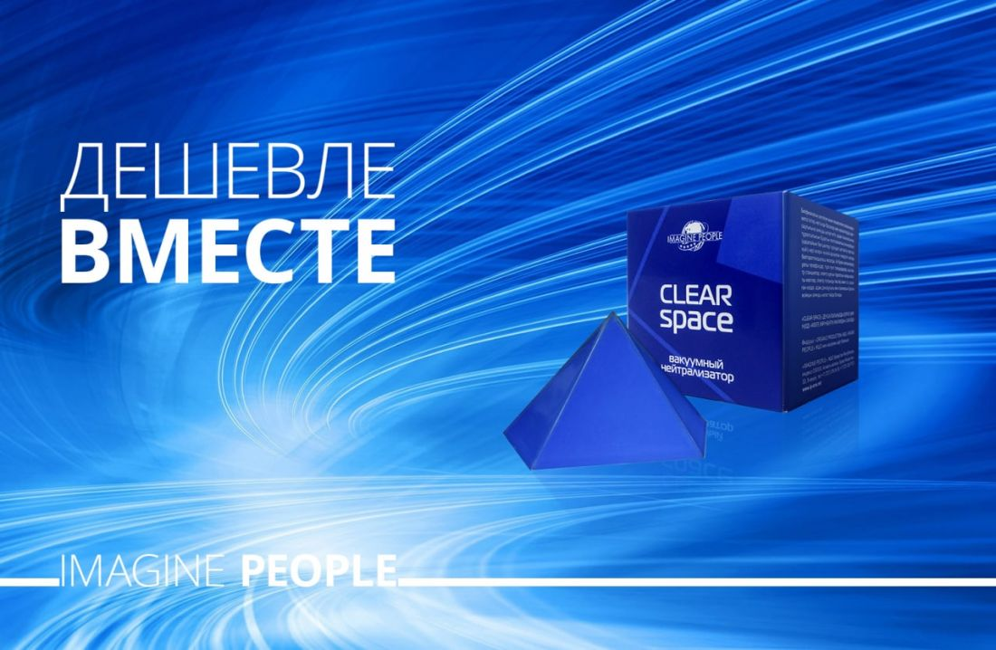 CLEAR SPACE II (пир 5гр) + CLEAR SPACE (пир 4гр)
