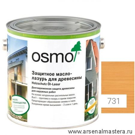 Защитное масло - лазурь для древесины для наружных работ OSMO Holzschutz Ol-Lasur 731 Сосна орегон 2,5 л