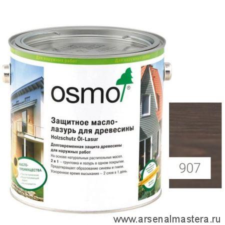 Защитное масло - лазурь для древесины для наружных работ OSMO Holzschutz Ol-Lasur 907 Серый кварц 2,5 л