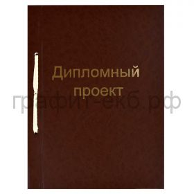 Папка для дипломного проекта А4 100л. бумвинил с тиснением бордо 21416