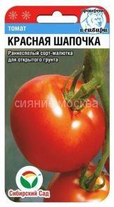 Томат Красная Шапочка (Сибирский Сад)