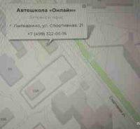 Автошкола Оnline Лыткарино