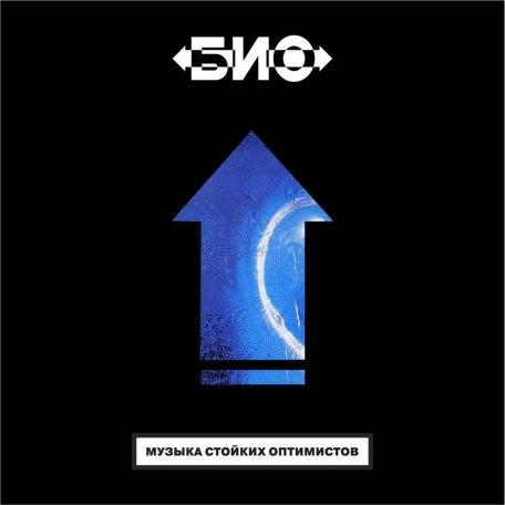 БИО - Музыка стойких оптимистов 1991 (2021) LP