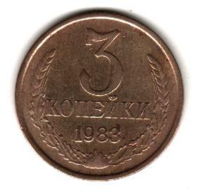 3 копейки 1983