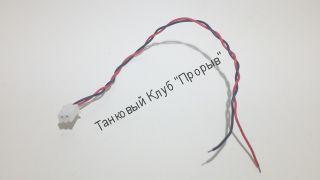 Провод для дым-машины/выключателя/динамика