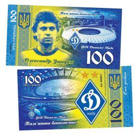 100 гривен АЛЕКСАНДР ЗАВАРОВ - Легенды Киевского Динамо. Памятная банкнота
