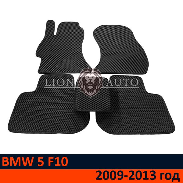 EVA коврики на BMW 5 F10 (2009-2013г)