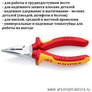 Пассатижи удлиненные электроизолированные KNIPEX 08 26 145