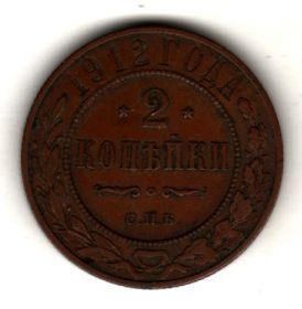 2 копейки 1912 СПБ