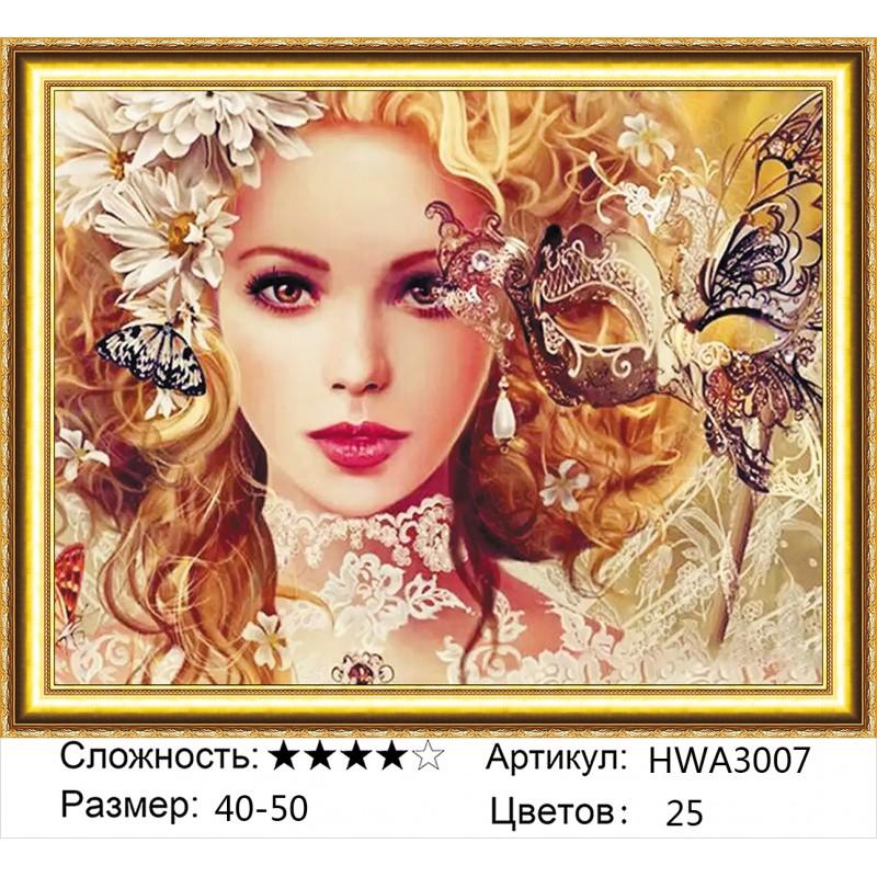 Алмазная мозаика на подрамнике HWA3007