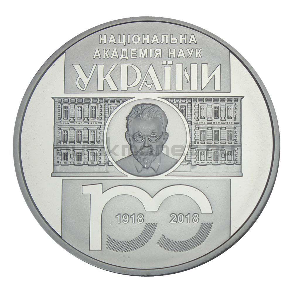5 гривен 2018 Украина 100 лет Национальной академии наук Украины