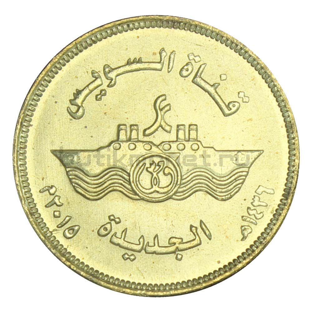 50 пиастров 2015 Египет Новая ветка Суэцкого канала