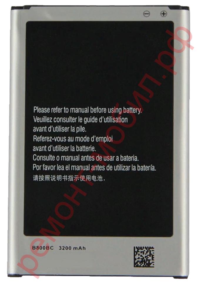 Аккумулятор для Samsung Galaxy Note 3 ( SM-N900 ) ( B800BE )