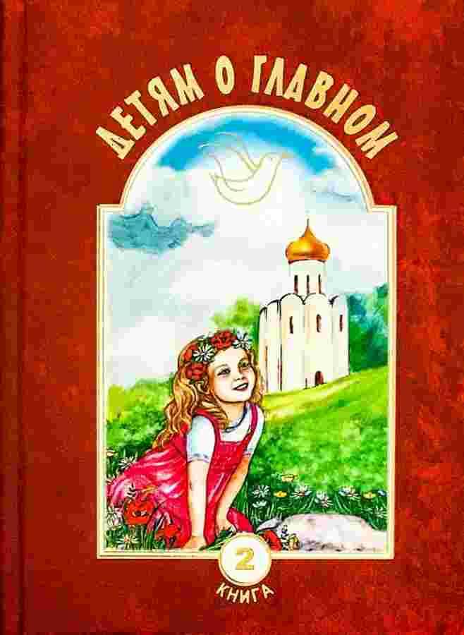 Детям о главном. Книга вторая. (душеполезное чтение)