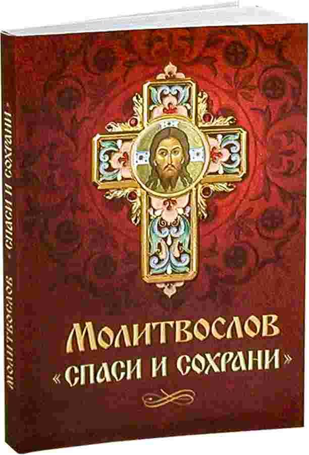 "Молитвослов ""Спаси и сохрани"". Русский шрифт"