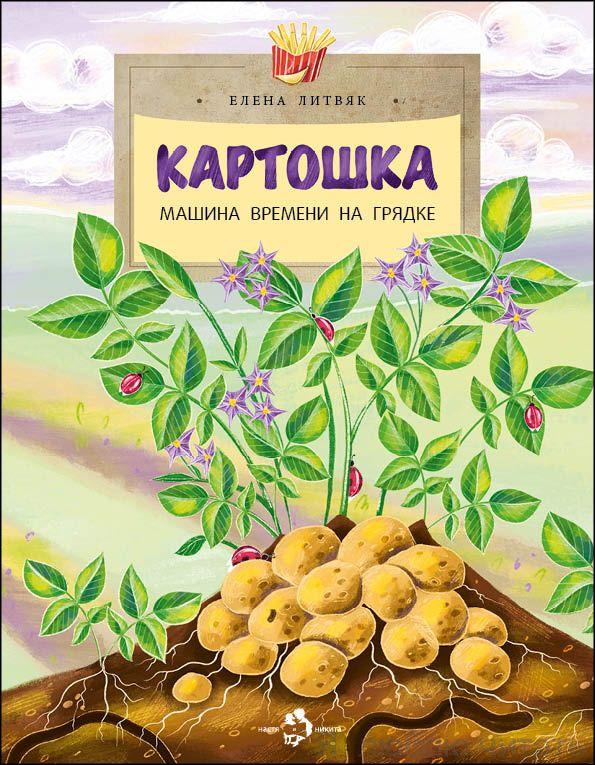 Книга «Картошка. Машина времени на грядке»