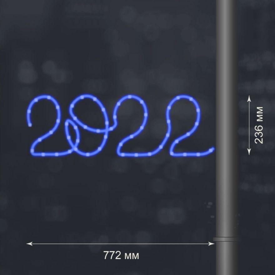 Светодиодная консоль «2022 курсив»