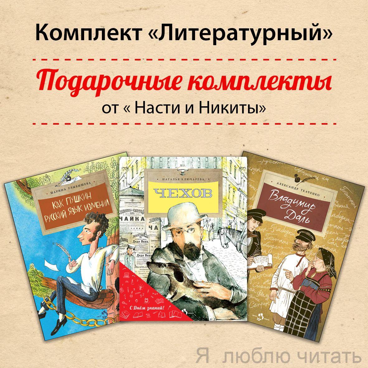 Книжный комплект «Литературный»
