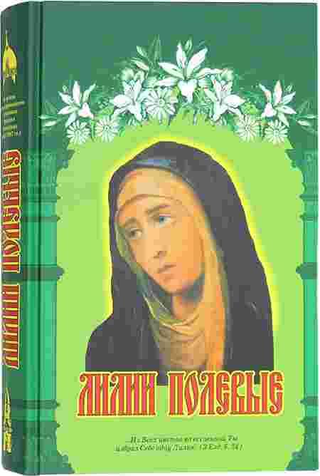 Лилии полевые . Православная книга для семейного чтения