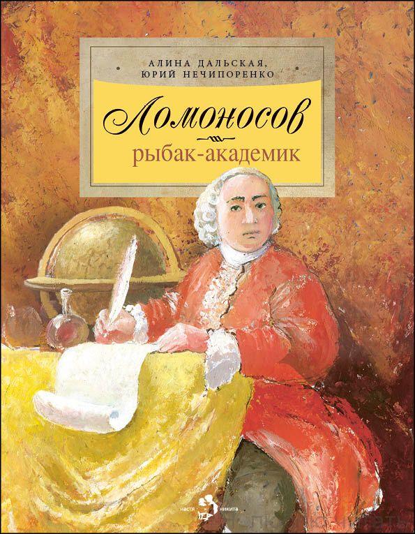 Книга «Ломоносов. Рыбак-академик»