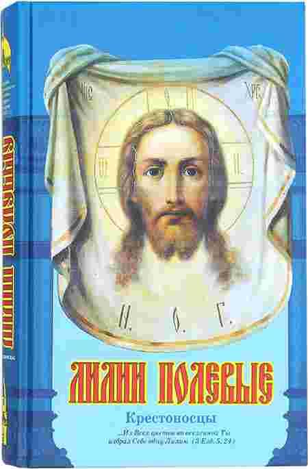 Лилии полевые. Крестоносцы. Православная книга для семейного чтения