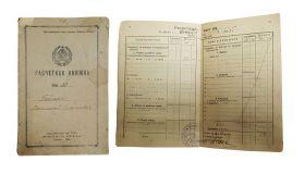 Расчетная книжка 1925г. Государственная Публичная Библиотека в Ленинграде 45 страниц