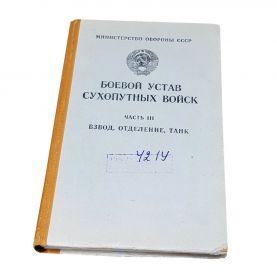 Боевой устав сухопутных войск ч.III Взвод, отделение, танк Мин-во обороны СССР 1982г.