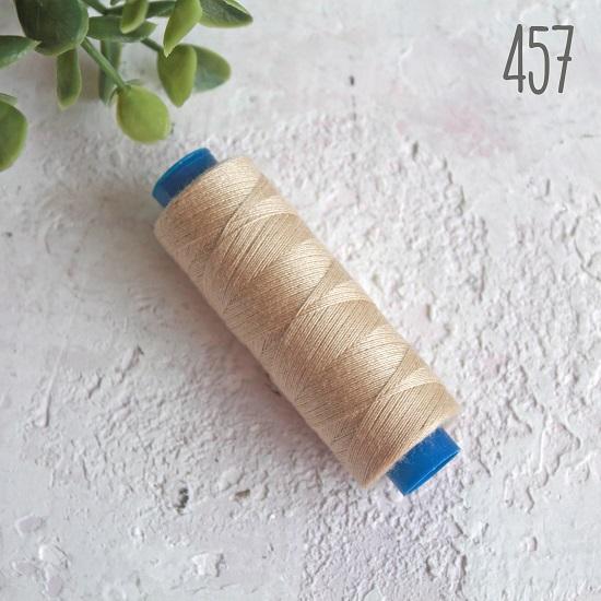 Нитки для шитья, №457 крем-брюле