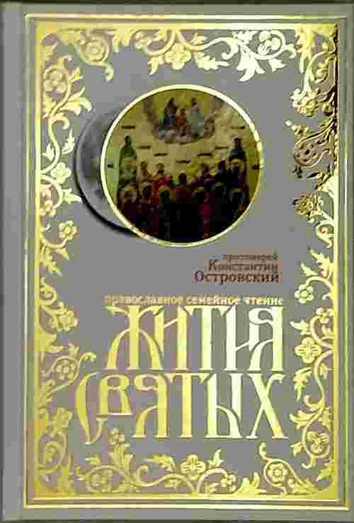 Жития святых: православное семейное чтение