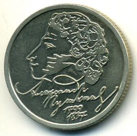 1 рубль 1999 спмд Пушкин
