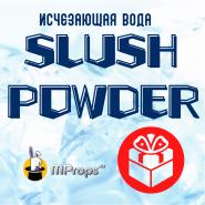GIFT Исчезающая вода (Slush Powder) 57 гр