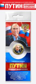 10 рублей — Путин В.В. #4. Цветная эмаль + гравировка, в открытке