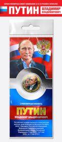 10 рублей — Путин В.В. #5. Цветная эмаль + гравировка, в открытке
