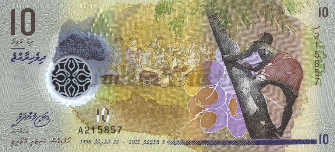 10 руфий 2015 Мальдивы
