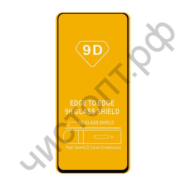 Защитное стекло Xiaomi Note 10 Pro с рамкой 9H Full Glue без упаковки