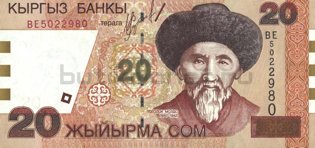 20 сом 2002 Киргизия