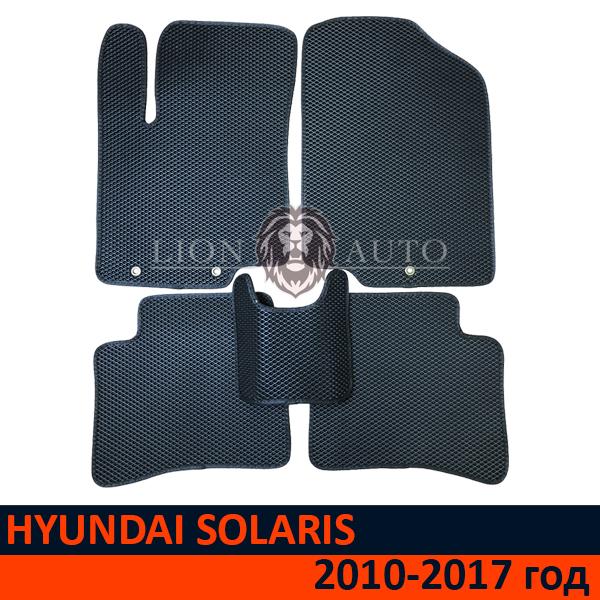 EVA коврики на HYUNDAI SOLARIS 1 (2010-2017г)