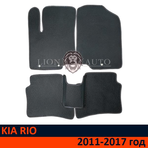 EVA коврики на KIA RIO 3 (2011-2017г)