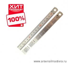 Стальная премиум линейка матовая (шкала - в мм) Shinwa 300 мм Sh 13013 М00011205 ХИТ!