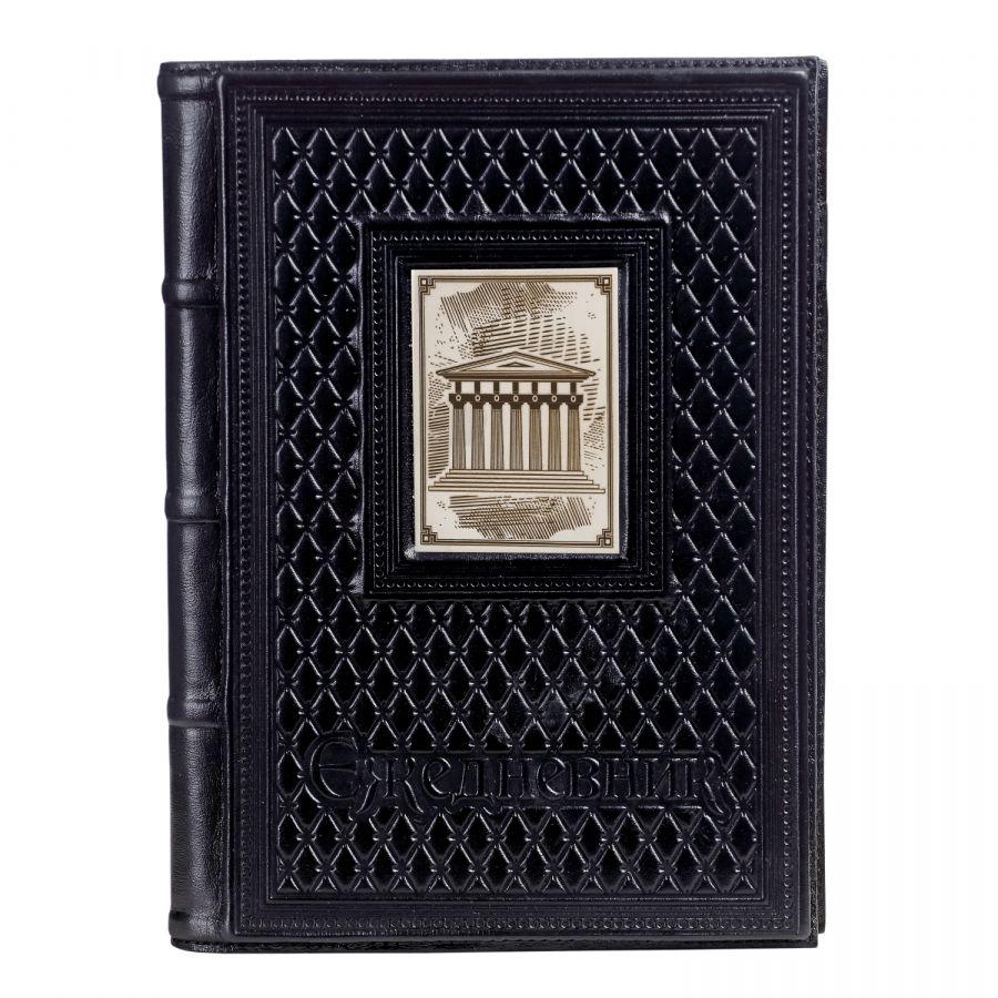 Ежедневник А5 «Архитектору-2» с накладкой покрытой никелем