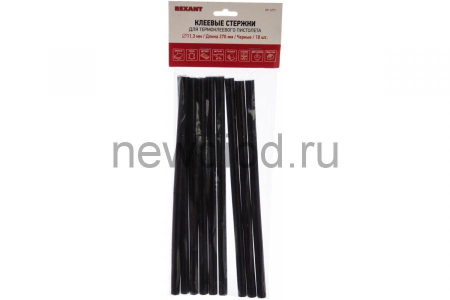 Стержни клеевые REXANT Ø 11 мм, 270 мм, черные (10 шт./уп.) (хедер)