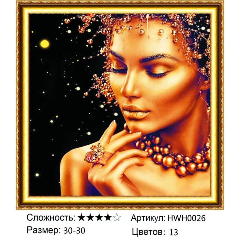 Алмазная мозаика на подрамнике HWH0026