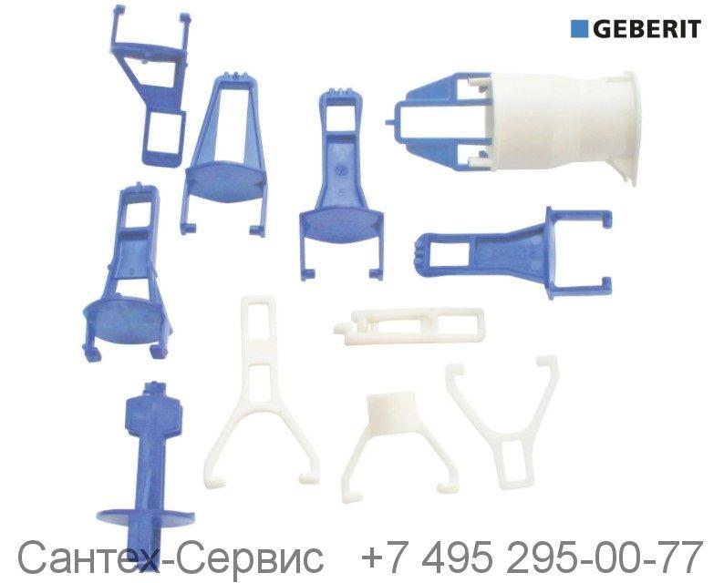 241.167.00.1 Набор кронштейнов (скоб) сливной арматуры (механизма) для инсталляции GEBERIT