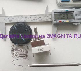 Терморегулятор капиллярный 30-90 градусов