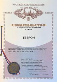 ТЕТРОН-Н11 Нагрузка электронная 150В 30А 300Вт