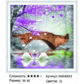 Алмазная мозаика на подрамнике HWH0033