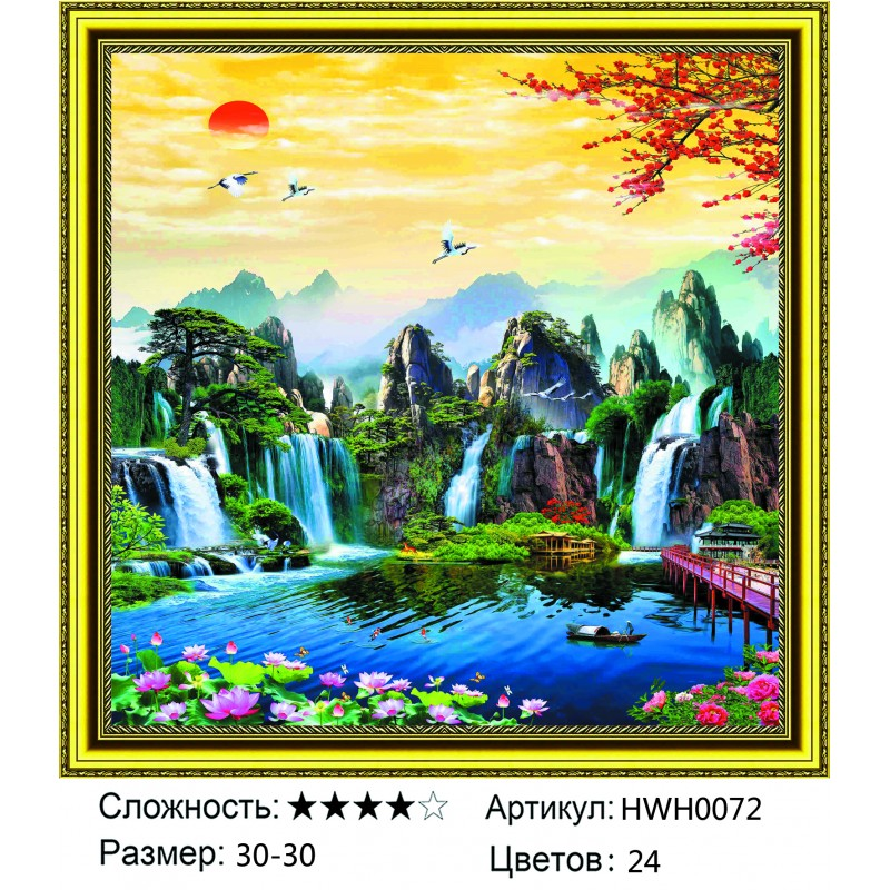 Алмазная мозаика на подрамнике HWH0072