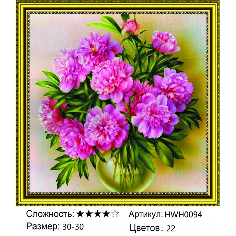 Алмазная мозаика на подрамнике HWH0094
