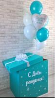 Бирюзовая коробка сюрприз с шариками