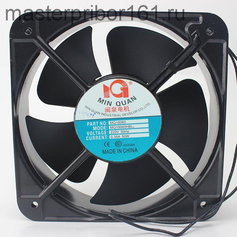 Вентилятор охлаждения MIN QUAN   MQ18060HBL2   220V  180х180х60